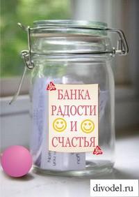 Баночка счастья, хорошая семейная традиция, создать семейную традицию, баночка радости за год, все хорошее за год