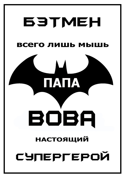постер к 23 февраля для мужа, постер на 23 февраля, 23 февраля постер папе, постер мужу, постер папе, бэтмен мышь, постер 23 февраля шаблон, постер 23 февраля бесплатно