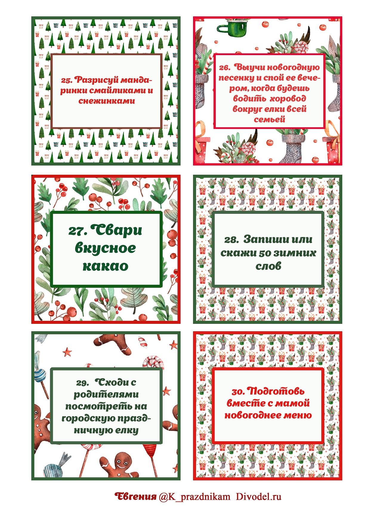задания для адвента, задания для адвент-календаря, карточки для адвента, адвен-календарь, детский адвент-календарь