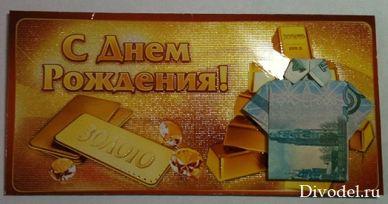 как подарить деньги мужчине: рубашка из банкноты