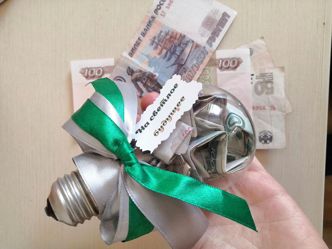 как подарить деньги мужчине, как подарить деньги, как подарить деньги красиво мужчине, как подарить деньги мужчине оригинально, деньги в лампочке, деньги в лампе. подарить деньги в лампе