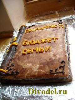 торт книга, торт экономисту, торт финансисту, торт для экономиста