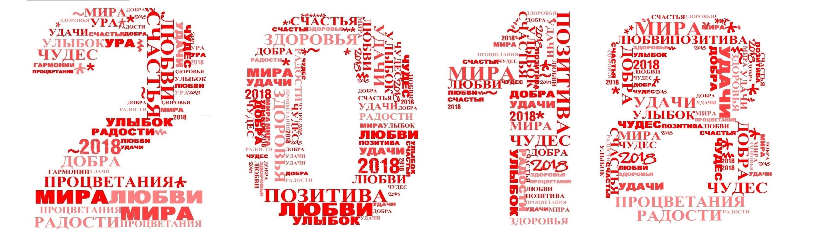 надпись 2018 красиво, 2018, надпись +с новым годом 2018, надпись 2018 год, 2018 из пожеланий