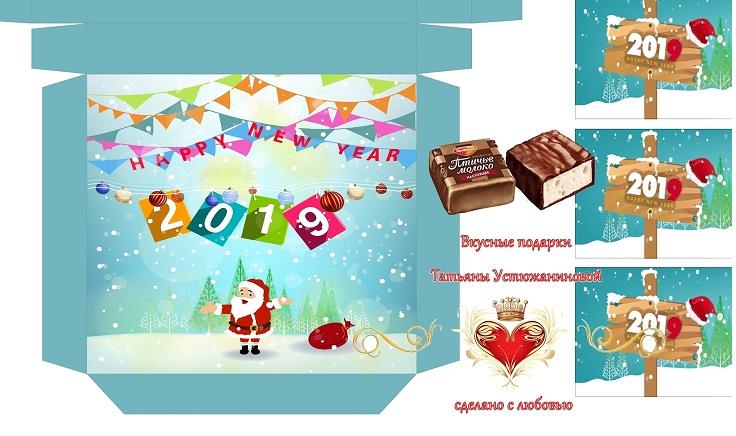 2019 шокобокс, шокобокс хрюшки, шаблон шокобокса новый год, бесплатные новогодние шаблоны, шокобокс заготовка, шаблон шокобокс дед мороз, шокобокс своими руками, шокобокс самостоятельно