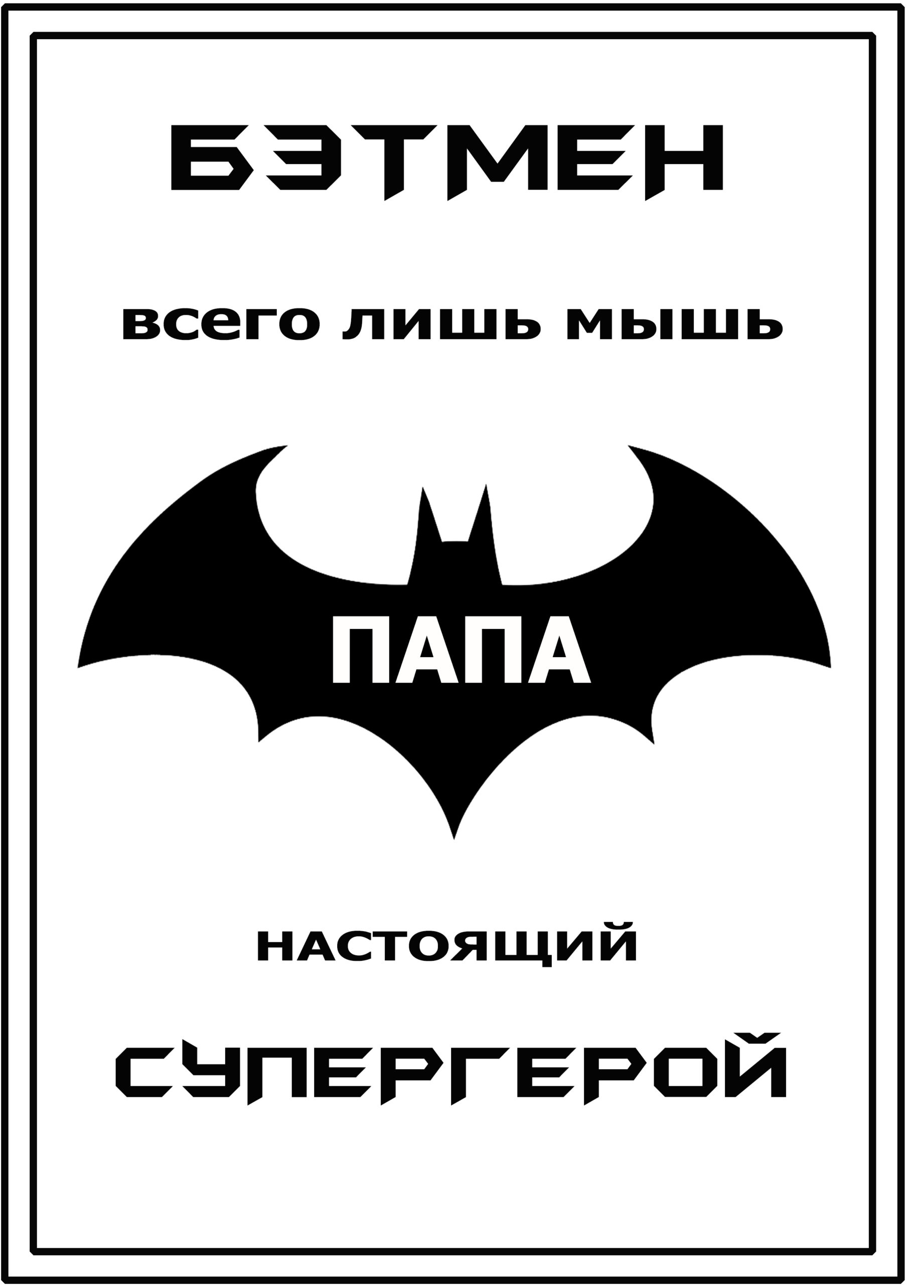 постер к 23 февраля для мужа, постер на 23 февраля, 23 февраля постер папе, постер мужу, постер папе, бэтмен мышь, постер 23 февраля шаблон, постер 23 февраля бесплатно, постер мужской, постер мужчине