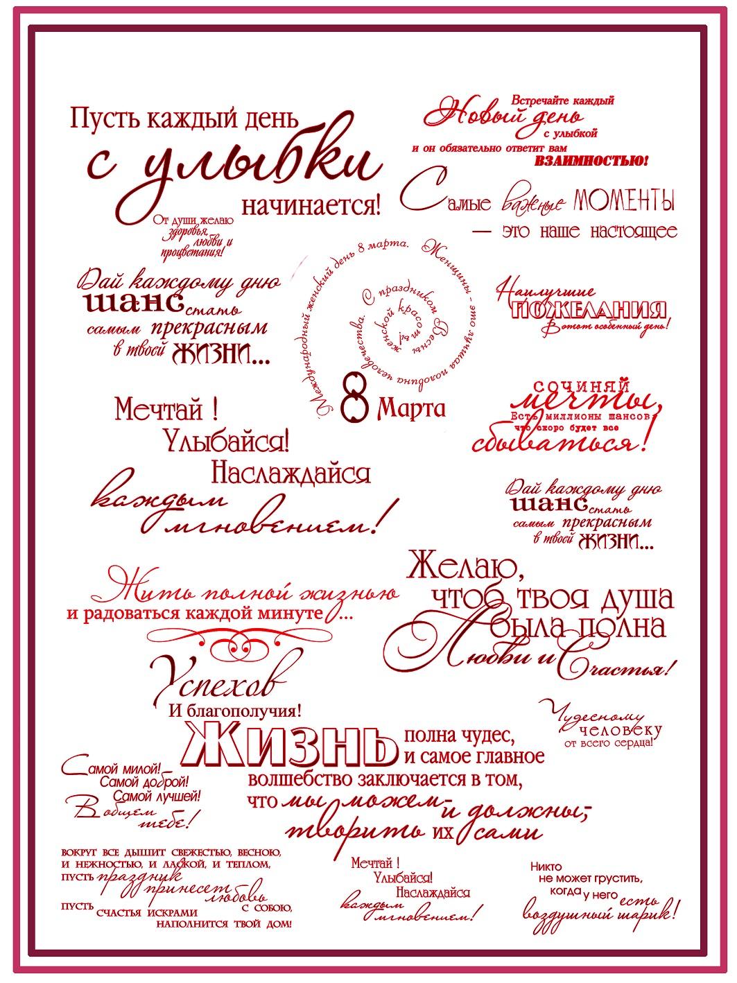 постер для мамы, постер на 8 марта, постер к 8 марта, постер бесплатно маме, постер для мамы на день рождения, 8 марта плакат, постре поздравление на 8 марта, постер поздравление маме