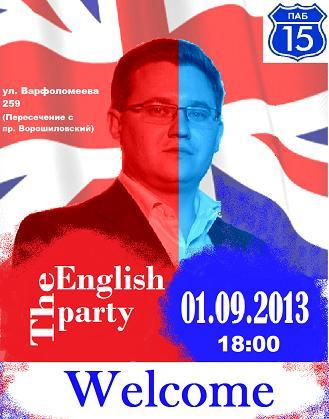 вечеринка в английском стиле