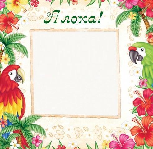 Рамка для приглашения на гавайскую вечеринку