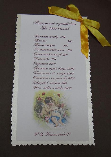 Подарочный сертификат для любимой на 5000 баллов