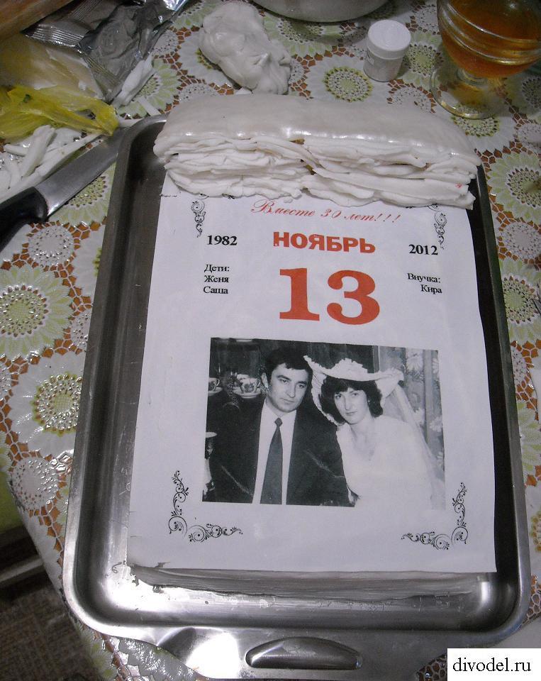 Фото на годовщину свадьбы для украшения - 2e1