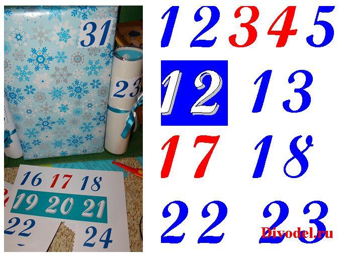 цифры на адвент календаре