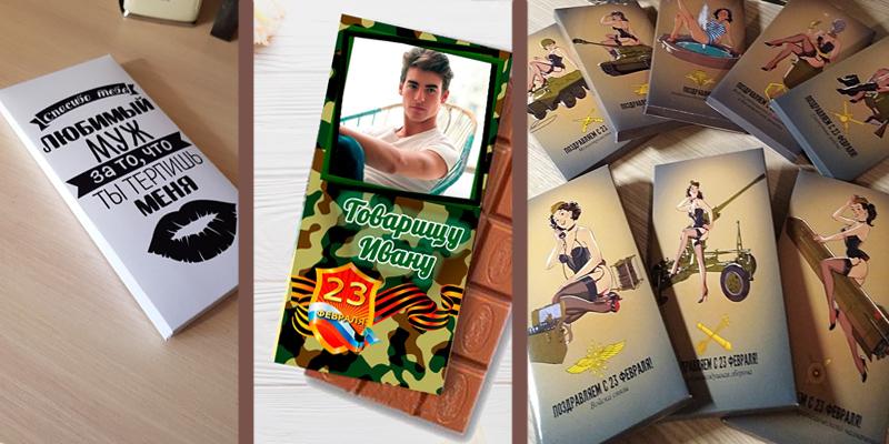 обертка на шоколад на 23 февраля, на 23 февраля шоколад, обертки на шоколад мужские, мужской шоколад шаблон, шаблоны на 23 февраля