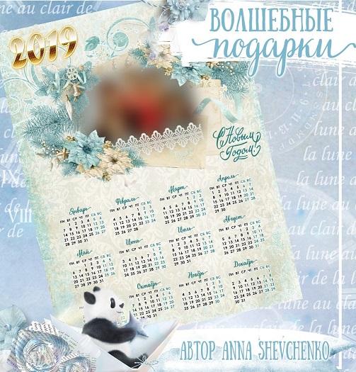 шаблон календаря 2019 рыболову, шаблон календаря 2019 скачать, бесплатно скачать 2019 календарь, шаблон календарь 2019 настенный, календарь - плакат 2019, календарь 2019 с фото скачать, календарь 2019