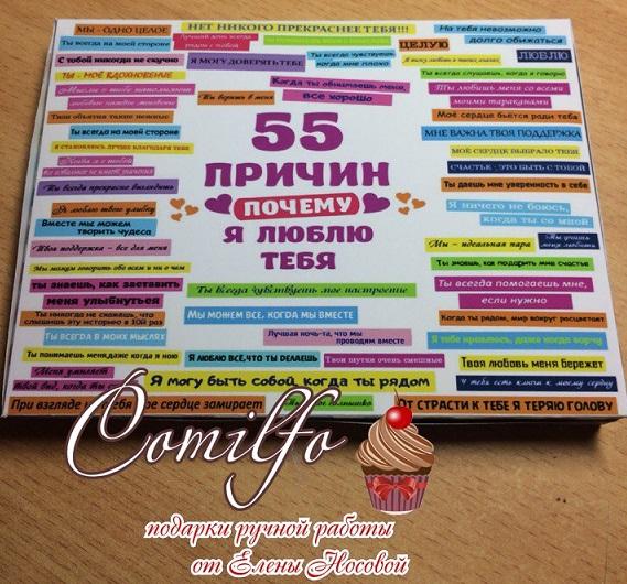 конфеты на 14 февраля, конфеты на день влюбленных, конфеты на святого валентина, конфеты для любимого, конфеты 14 февраля шаблон, шокобокс шаблон 14 февраля, конфеты шаблон 14 февраля, подарок на 14 февраля своими руками