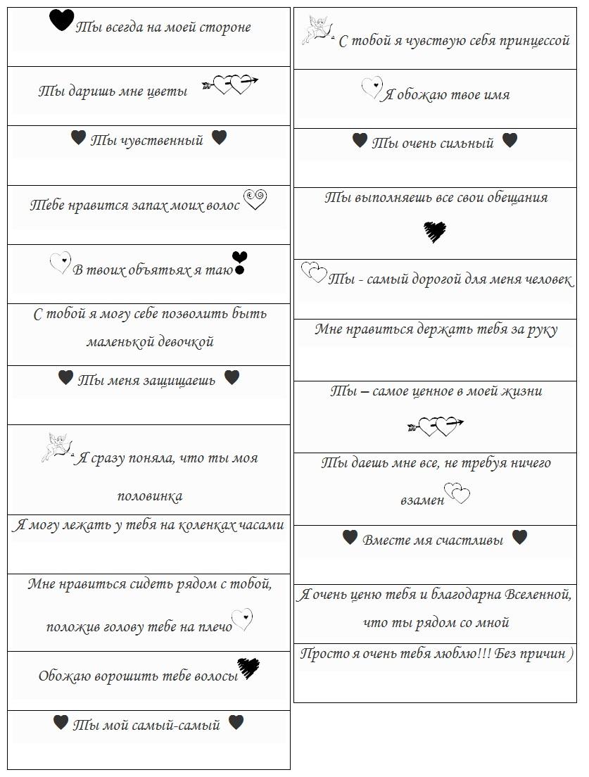 100 причин шаблон, 100 причин шаблон для печати, 100 причин почему я люблю шаблон