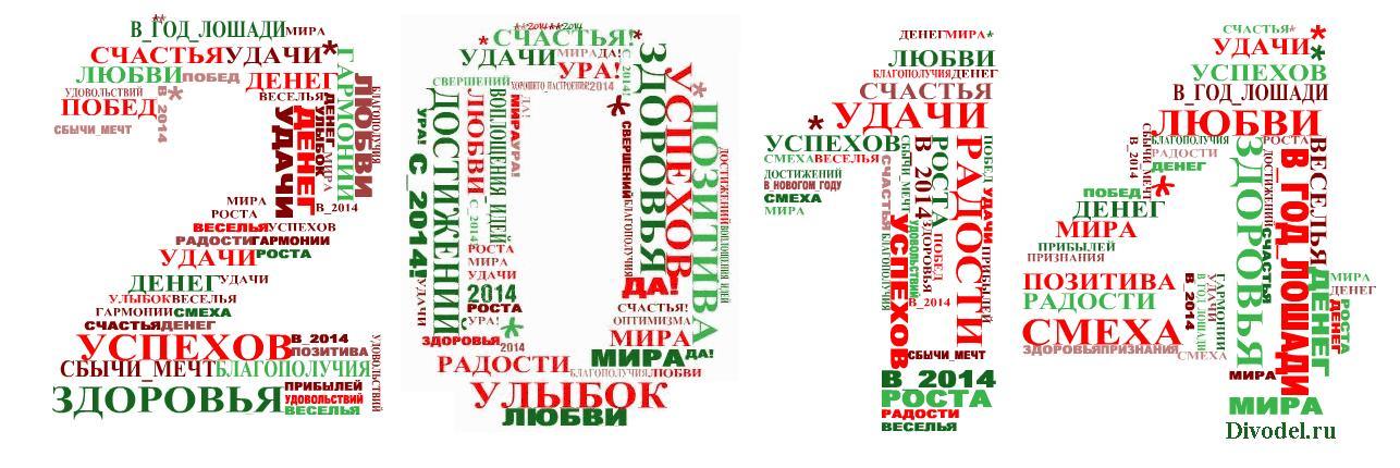 лучшая новогодняя открытка 2014
