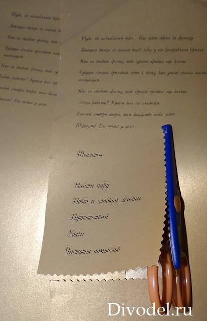 оригинальный подарок с пожеланиями на записках