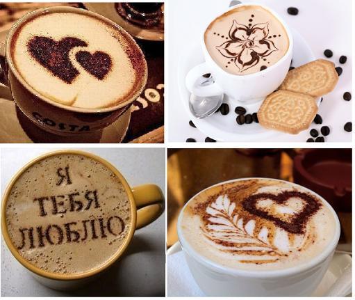 кофе для любимого с рисунками