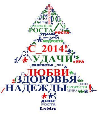 лучшая новогодняя открытка к 2014 году