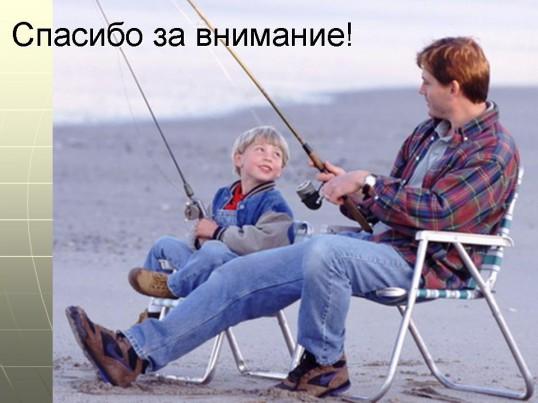 фотография мужчины и сына на рыбалке