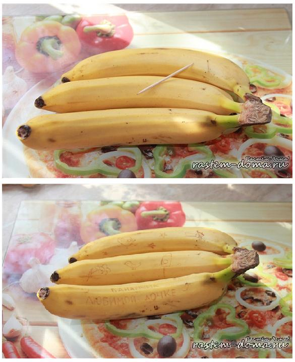 надпись на банане: оригинальное признание в любви или завтрак для ребенка
