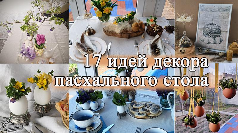 оформление пасхального стола, украшение пасхального стола, декор пасхального стола, на пасху декор, на пасху своими руками, пасхальный декор, пасхальные идеи