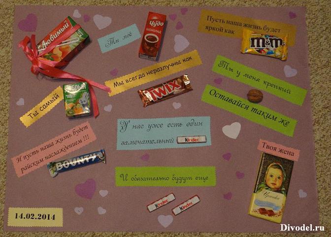 Плакат с шоколадками, плакат с шоколадками своими руками, шоколадки на ватмане