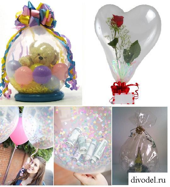 Как упаковать в шарик, как подарить в воздушном шарике, подарок в воздушном шарике, необычно и оригинально упаковать подарок, как  упаковать подарок в воздушный шарик самостоятельно,  как сделать большой шар с маленькими шариками внутри, оригинальная упаковка, упаковка своими руками, упаковать самостоятельно
