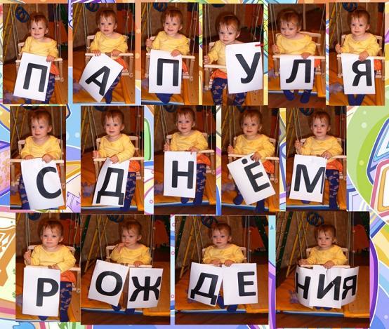 подарок и поздравление от ребенка