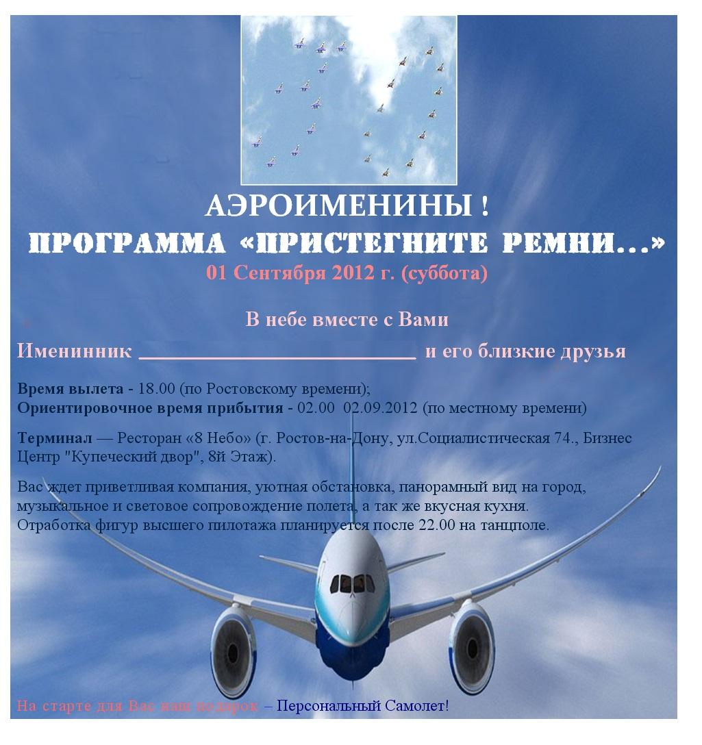 Приглашение на день рождение в виде билета на самолет купить билет на самолет до калининграда