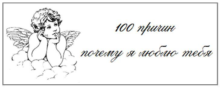этикетка 100 причин