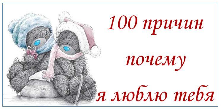 100 причин за что я тебя люблю: