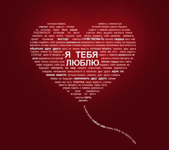 текст в форме сердца, текст сердечком, текст сердечком с поздравлениями